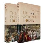 罗马主宰系列:十月马(上下2册)