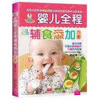 婴儿全程辅食添加方案(彩图版)宝宝辅食书 0-1岁婴幼儿童辅食谱书大全 好妈妈 新生儿护理 母婴喂养育儿百科