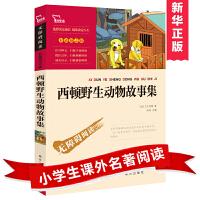 西顿野生动物故事集(彩插励志版无障碍阅读)