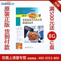 杨连民 系统招商在医药市场的成功运作 光盘6VCD CD原装正版 包邮 可货到付款