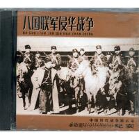 原装正版 八国联军侵华战争 VCD 中国近代战争风云录 光盘
