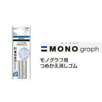 日本TOMBOW蜻蜓|ER-MG 三支装橡皮|SH-MG绘图自动笔橡皮替芯