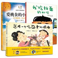 精装绘本3册 我吃拉面的时候 总有一个吃包子的理由 爱挑食的小狐狸 袁晓峰 陈书韵 长谷川义史 绘本3 6岁 经典绘本