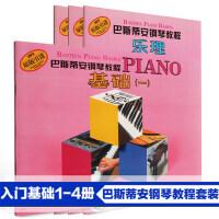 巴斯蒂安钢琴教程1 (1-4册)原版引进全套正版 基础一儿童钢琴书 零基础初学入门钢琴书籍教材 幼儿钢琴入门教材 上海