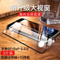 苹果6钢化膜iphone6s全屏6s全覆盖plus全包边ip6s手机膜5.5寸了i6六S防摔刚化6s 苹果6p/6sp