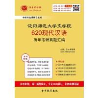 沈阳师范大学文学院620现代汉语历年考研真题汇编-在线版_赠送手机版(ID:83894)