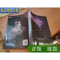 【二手旧书九成新】光年Ⅰ:迷失银河 /树下野狐 长江出版社