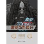 ZBrush游戏角色设计 张金钊,张金镝 9787302396598 清华大学出版社 新华书店 品质保障