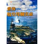 世界航空母舰实录现代舰船杂志社9787802432307航空工业出版社