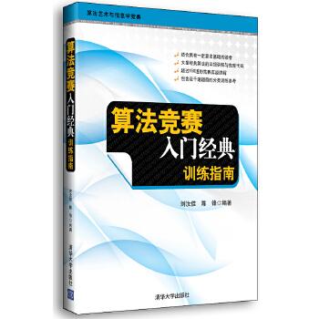 算法竞赛入门经典(pdf+txt+epub+azw3+mobi电子书在线阅读下载)