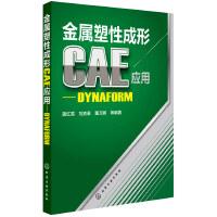 金属塑性成形CAE应用--DYNAFORM
