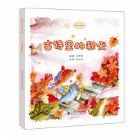 中国记忆?古诗里的四季《古诗里的秋天》