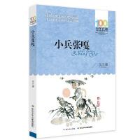 百年百部中国儿童文学经典书系(新版)・小兵张嘎