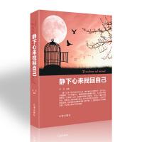 包邮 静下心来找回自己 都市身心灵修养实用书籍 成功励志心智心态调整治愈系温暖作品 静心淡心人生感悟生活哲学