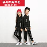 儿童篮球服男童紧身衣四件套中小学生训练服中童篮球服套装男秋冬