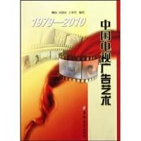 【旧书二手书8新正版】1979-2010中国电视广告艺术 樊丽,吴晓东,王亚男 9787560157603 吉林大学出