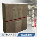 L官方正版《故城(老重庆后的风景共2册) 》戴前锋摄影老重庆影像重庆出版社对童年和人生敬礼和告别