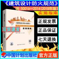 【官方新版】2020年新版防火规范实施指南 《建筑设计防火规范》 GB20016-2014 (2018年版)实施指南