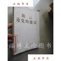 陈云论党的建设(正版)中央文献出版社(放心下单保证质量有发票)