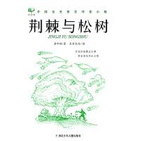 荆棘与松树(回音壁:中国当代寓言作家小辑)