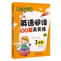 小学英语阅读100篇天天练每日15分钟3年级 经典小学生英语读物 三年级课外阅读读物 评论超10万余条