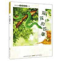 高洪波诗情童话绘本:双双的故事