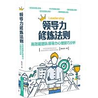 领导力修炼法则:高效能团队领导力心理技巧分析