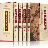 中华名人大传精装全4册中国历史名人传记白话文历史人物书籍辽海出版社正版书籍