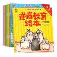 双语有声 儿童挫折教育绘本全10册 情绪管理与性格培养书籍3-4-5-6-7周岁幼儿逆商读物宝宝睡前故事书英语绘本孩子不是第也没关系
