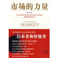【旧书9成新正版现货包邮】市场的力量李子�D9787508055824华夏出版社