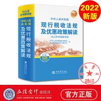 中华人民共和国现行税收法规及优惠政策解读 2018年新版
