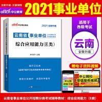 中公教育2021云南省事业单位公开招聘分类考试教材:考前冲刺预测试卷综合应用能力(E类)(全新升级)