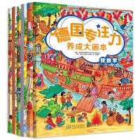 德国专注力养成大画册 全套6册 寻找隐藏的图画捉迷藏找不同迷宫大冒险逻辑思维训练儿童益智书幼儿书籍3