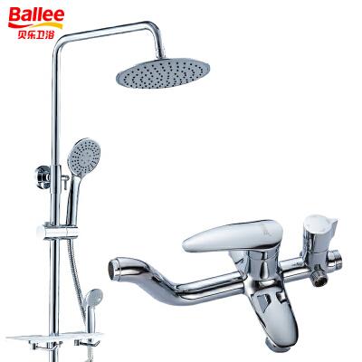 贝乐BALLEE W0081淋浴花洒套装全铜淋浴龙头混水