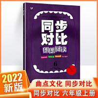 2020版 朗朗阅读 六年级上册 语文同步对比阅读 统编教材
