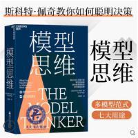 模型思维 斯科特・佩奇 万维钢2019年度推jian图书 多样性红利的作者 多模型范式 得到精英日课深度解读 湛庐文化