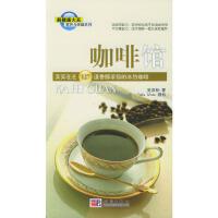 咖啡馆:实实在在127道香醇浓郁的冰热咖啡吴彦柏科学出版社9787030127068