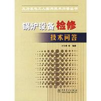 锅炉设备检修技术问答/火力发电工人实用技术问答丛书