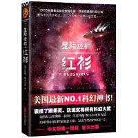 星际迷航:红衫约翰・斯卡尔齐9787550229884【新华书店,稀缺珍藏书籍!】
