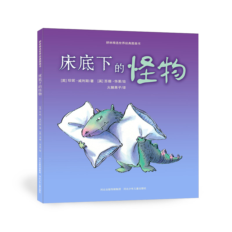 床底下的怪物 (如果孩子怕黑,不敢自己睡觉,把这本书拿给他吧!)