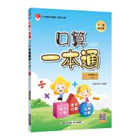 2019秋 小学口算一本通 一年级数学上 人教版(RJ版)