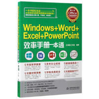 Windows+Word+Excel+PowerPoint效率手册一本通
