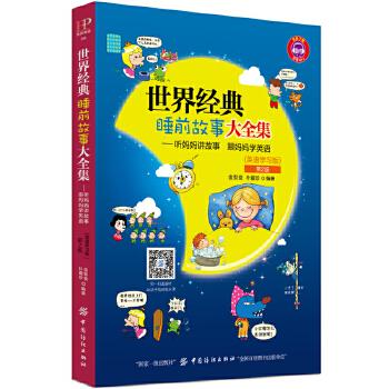 世界经典睡前故事大全集:听妈妈讲故事,跟妈妈学英语 第2版