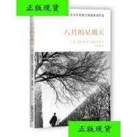 【二手旧书9成新】八月的星期天 /[法] 帕特里克・莫迪亚诺 黄山