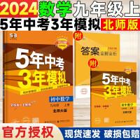 五年中考三年模拟九年级上册数学 2022新版5年中考3年模拟北师大版