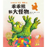 大卫 麦基经典寓言绘本:乖乖熊和大怪物(平)(新版) 大卫・麦基,海豚传媒出品 9787556011155