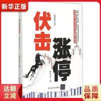 伏击涨停精装修订版 黑马王子 9787302401797 清华大学出版社 新华书店 品质保障