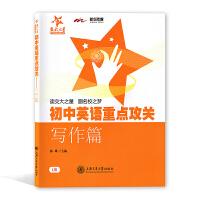交大之星 初中英语重点攻关 写作篇 U6 上海交通大学出版社