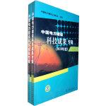 中国电力建设科技成果专辑(2010年度)(上、下)