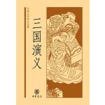 三国演义(中国文学四大名著)
